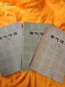 古代汉语/三册全  【王力  林焘】校订