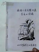 季长山诗稿——感悟人生花絮32束【油印本】