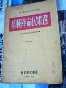 中国革命民歌选(简谱本)