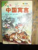 中国寓言:少儿注音经典文库,图文版