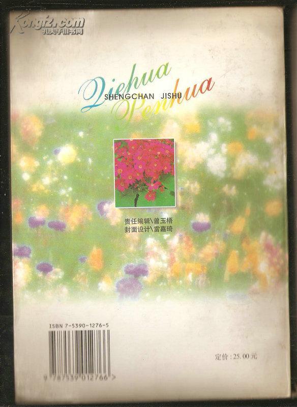 切花盆花生产技术