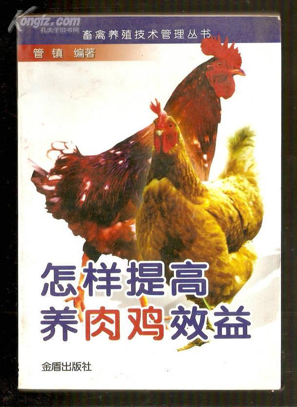 怎样提高养肉鸡效益