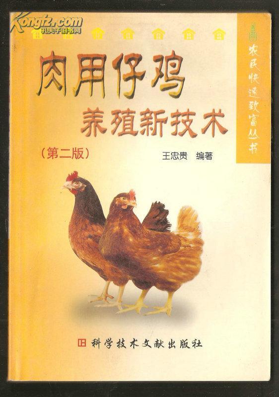 肉用仔鸡养殖新技术(第二版)