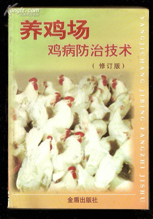 养鸡场鸡病防治技术 (修订版)