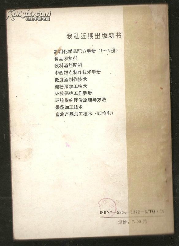 精细化工丛书:实用化学品配方手册(二)