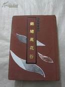 四库类书丛刊:锦绣万花谷(精装影印本 仅700册)