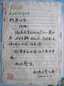 中国书画家协会理事.河南省书画家学会副主席(王新泉)毛笔信札一页.带封