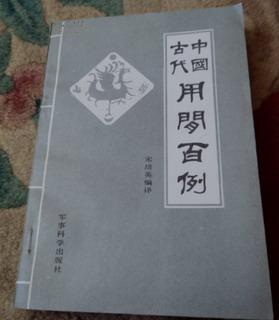 中国古代用间百例