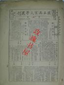 国立北京大学周刊