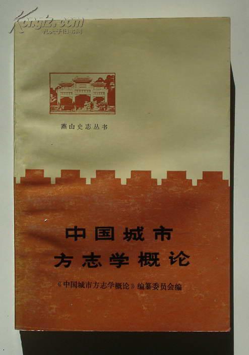 中国城市方志学概论 1990年初版 压膜本