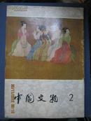 -【中国文物-大8开1980年第2期  全品