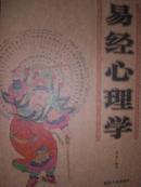 易经心理学,中国传统文化书系