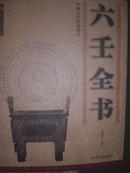 六壬全书,中华谋略宝库