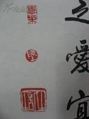 【名49】陈仕培(佛山书协秘书长 广东书协会员)《北宋周敦顾爱莲说》长133宽64厘米 保证手工书写 已装裱镜片  品相如图
