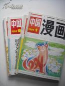 中国漫画 1994年全年12期