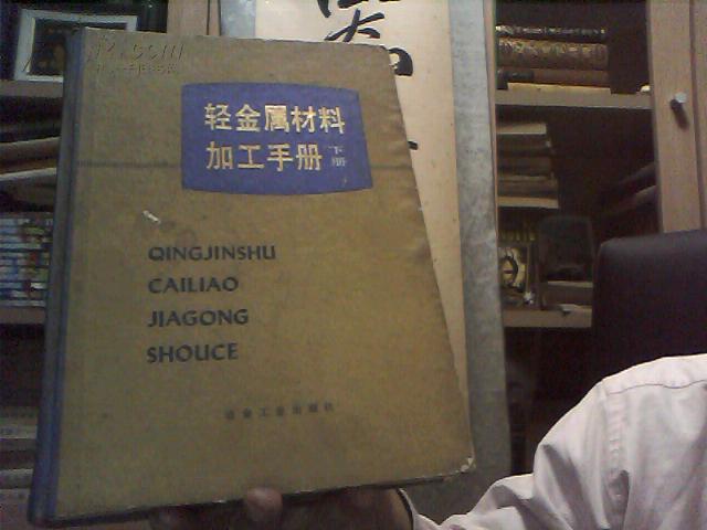 轻金属材料加工手册(下册