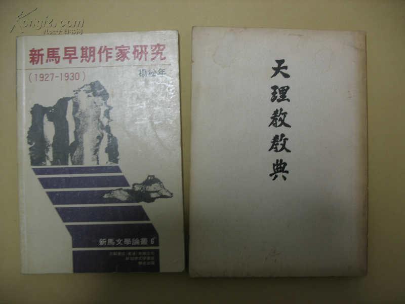 新马早期作家研究(1927-1930)