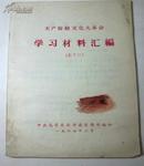 正品  新疆版;无产阶级文化大革命 学习材料汇编(之十二)1967年  内插.最高指示