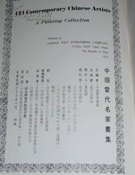 中国当代名家画集(黄君璧 张大千)