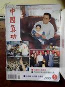 中国气功1995-5.6.7.9.11合订