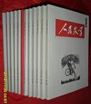 人民文学【2010年第12期】