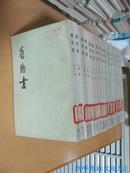 旧唐书(全十六册)   (【后晋】刘昫 等撰 中华书局1975年一版一印馆藏九五品详见描述)