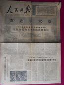 人民日报 1975年9月24日1-4版【农业学大寨】