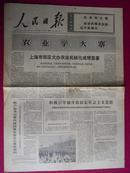 人民日报 1975年9月18日1-4版全【西沙纪行】