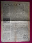 人民日报 1976年1月9日3-6版