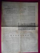 人民日报 1976年2月29日5-8版