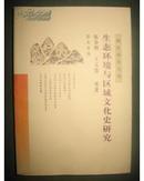 生态环境与区域文化史研究(崇文学术文库)