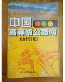 中国高等级公路网地图册(软精装)