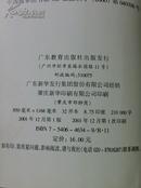 老年人健康生活锦囊《求医问药 》广东教育出版社