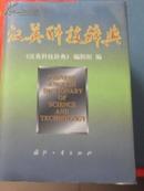 汉英科技辞典