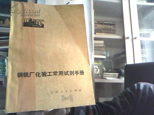 钢铁厂化验工常用试剂手册