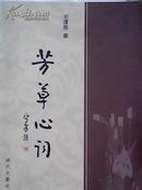 芳草心词【作者签赠本 一版一印 仅印1000册】