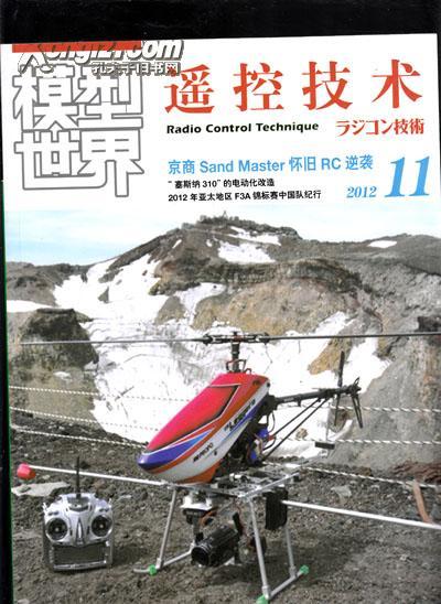 模型世界 遥控技术 2012.11【385】