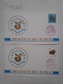 上海市大学生集邮展览信封(二张含邮票:T 80癸亥年1983年猪邮票,T 70壬戌1982年狗原票,看图片)013号