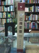 云南年鉴2009