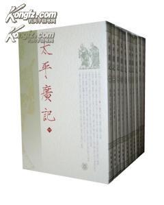 太平广记(套装共10册)