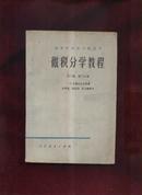 微积分学教程(第二卷 第三分册)