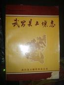 武昌县土壤志(封面右下角破损 品如图)
