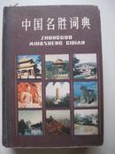 中国名胜词典(精装本)