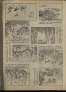 连环画原画稿:《碧血剑》第51-105页共55张(该画稿因故未发表 前50页发表在《故事画报》1985年第4其上)
