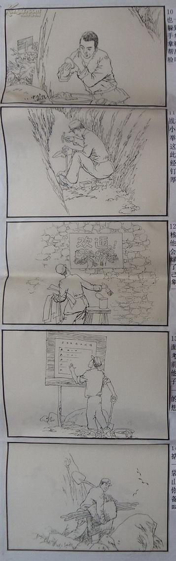 連環畫原畫稿:趙兵凱繪《歌星明天來》全27頁 已刊載于《故事畫報》1987年第4期