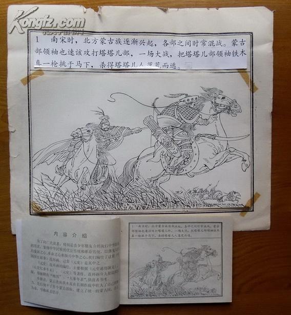 連環畫原畫稿:著名連環畫家陳惠冠《成吉思汗》(《元史》之一)全套132張 附出版物連環畫《成吉思汗》