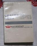 武汉大学学术丛书:中国当代哲学问题探索