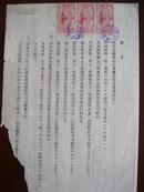 哈尔滨特别市转移租权声请书(哈尔滨特别市收入证纸一圆连体三张)