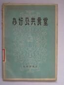办好公共食堂  (59年一版一印)