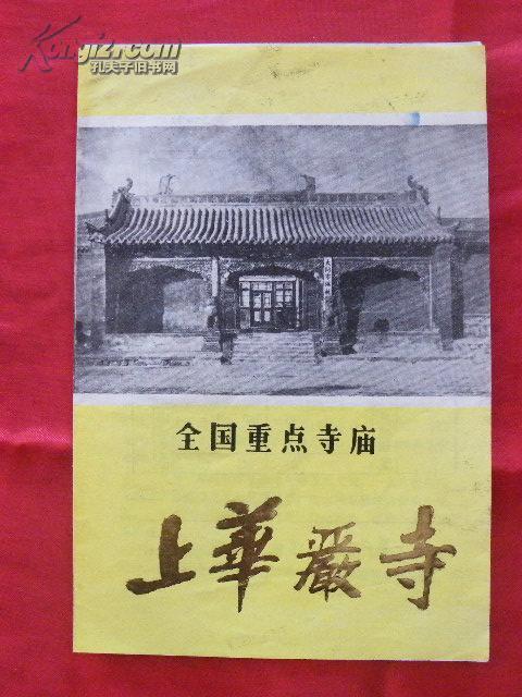 上华严寺宣传单(含参观路线示意图)